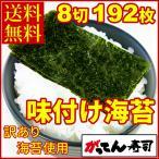 味付け海苔 8切96枚×2袋(大判全型24枚分)無添加 がってん寿司ワケありセール/メール便