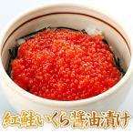 紅鮭いくら醤油漬け500g(500g×1) /イクラ/がってん寿司