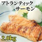 業務用サーモンスキンレスハラス2kg 生食可/アトランティックサーモン/刺身/寿司/鮭/シャケ/がってん寿司/送料無料
