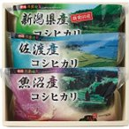 新潟県産 コシヒカリ 食べ比べセット(3┣kg┫)