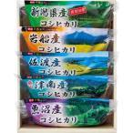 新潟県産 コシヒカリ食べ比べセット(5┣kg┫)
