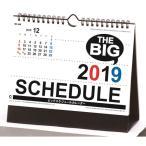 カレンダー 2019 卓上カレンダー ビッグスケジュール
