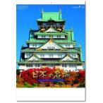 カレンダー 2019 壁掛け 日本の名城