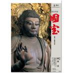 カレンダー 2019 壁掛け 国宝(仏像)