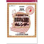 カレンダー 2019 壁掛け 開運カレンダー(年間開運暦付)