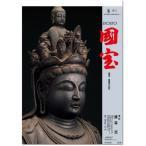 カレンダー 2020 壁掛け 国宝(仏像)