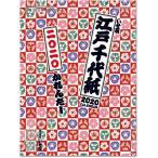 カレンダー 2020 壁掛け 江戸千代紙(いせ辰)