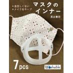 No.123-26 マスクインナー [ マスク汚れ防止 呼吸がしやすい 洗える ] 【7個入】