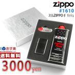 ジッポー #1610 ポリッシュ +オイル・フリントギフトBOXセット (zp-1610)