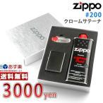 ジッポー #200 クロームサテーナ+オイル・フリントギフトBOXセット (zp-200)