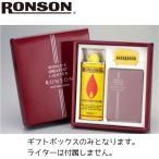 ロンソンライター オイル&フリントギフトセット ronson-box-tanpin