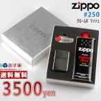 ジッポー #250 ポリッシュ+オイル・フリントギフトBOXセット (zp-250)