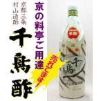 千鳥酢 米酢 京都・三条 900ml 「京都」村山造酢(株) 京都の酢