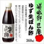 「嵯峨野匠庵」ゆず生ぽん酢 360ml