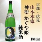 神聖 かぐや姫 純米酒 1800ml (株)山本本家 「京都の