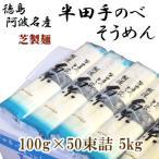 半田手のべそうめん 徳島阿波 芝製麺 100g×50束詰め 5kg ST-50S半田素麺