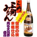 三河みりん 1800ml「愛知」角谷文治郎商店三州味りん 本格味醂 三河味りん1.8L