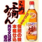 三河みりん 700ml「愛知」角谷文治郎商店 三州本味りん 本格味醂 三河味りん
