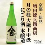 月の桂 大極上中汲にごり酒 本醸造720ml 増田徳兵衛商