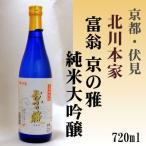 京の雅 大吟醸純米 720ml