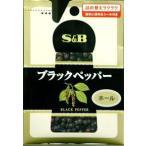 袋入りブラックペッパー(ホール)14g S&B SB エスビー食品