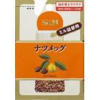袋入りナツメッグミル詰替用 13g S&B SB エスビー食品
