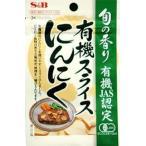 旬の香り有機スライスにんにく16g S&B SB エスビー食品
