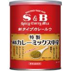 赤缶 カレーミックス 200g S&B SB エスビー食品