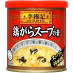 李錦記鶏がらスープの素缶120G 中華調味料 鶏湯 SB S&B エスビー