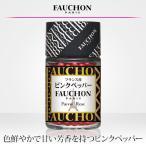 e-エスビーフーズ Yahoo!店提供 食品・ドリンク・酒通販専門店ランキング22位 フォション FAUCHON ピンクペッパー フランス産 12g フォーション SB S&B エスビー