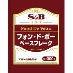 フォン・ド・ボーベースフレーク 300g 業務用 エスビー SB S&B