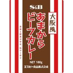 大阪風あまからビーフカレー180g S&B SB エスビー食品