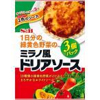 1日分の緑黄色野菜のミラノ風ドリアソース3個パック(150g×3個) S&B SB エスビー食品