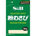 袋入り粉わさび 30g S&B SB エスビー食品