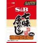 袋入り七味唐からし14g S&B SB エスビー食品
