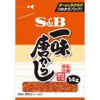 袋入り一味唐からし14g S&B SB エスビー食品