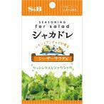 シャカドレ シーザーサラダ用12g(6g×2袋)  S&B SB エスビー食品