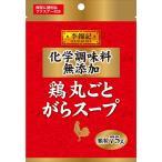 李錦記 鶏丸ごとがらスープ化学調味料無添加(袋)75g S&B SB エスビー食品