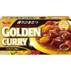 ゴールデンカレー198G 辛口 S&B SB エスビー食品