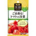 菜館シーズニング ごま香るトマトの冷菜 10.8g  S&B SB エスビー食品