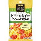 菜館シーズニング トマトと玉子のとろふわ炒め 13g S&B SB エスビー食品
