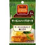 S&Bシーズニング サーモンのハーブステーキ 12g S&B SB エスビー食品