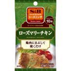 S&Bシーズニング ローズマリーチキン 10g  S&B SB エスビー食品