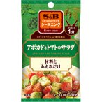 S&Bシーズニング アボカドとトマトのサラダ  9g S&B SB エスビー食品