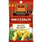 S&Bシーズニング 韓国風たたききゅうり  11g S&B SB エスビー食品