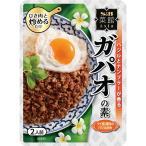菜館Asia ガパオの素 S&B SB エスビー食品