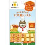 おひさまキッチン ピザ風トースト S&B SB エスビー食品