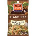 S&Bシーズニング コールスローサラダ 13g  S&B SB エスビー食品