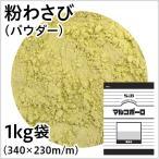 マルコポーロ 粉わさび(パウダー)1kg袋入り S&B SB エスビー食品