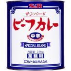 サンバードビーフカレー中辛2.9kg×6缶 S&B SB エスビー食品